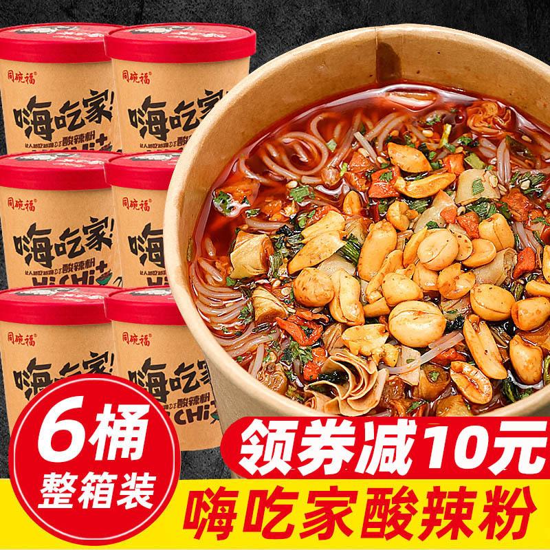 正宗嗨吃家酸辣粉6桶速食重庆正品包邮食人红薯螺丝族粉丝整箱装