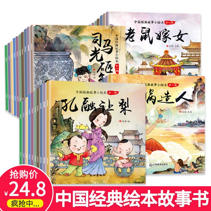 中国经典故事书籍 婴幼儿绘本3-6周岁幼儿书本 宝宝早教绘本0-1-2-3-4-5-7岁启蒙睡前读物6-8岁早教图书儿童绘本故事书幼儿园小班