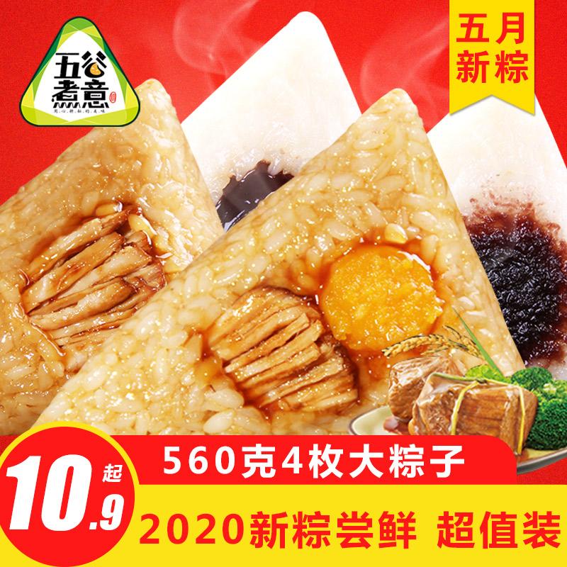 五谷煮意蛋黄鲜肉粽140gx4嘉兴粽子鲜肉豆沙蜜枣甜粽速食散装批发