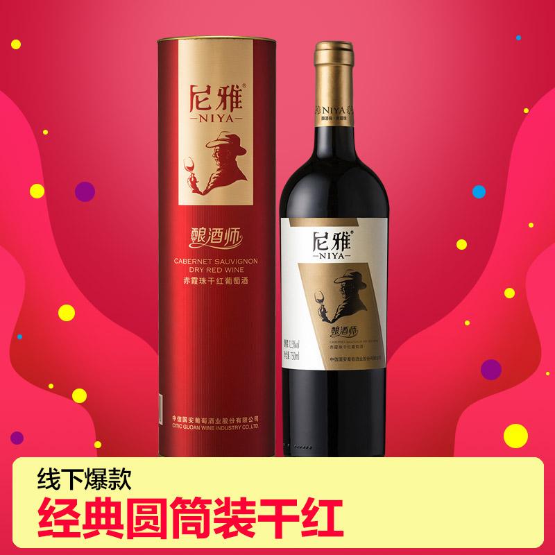 【新疆生态珍酿】尼雅酿酒师系列赤霞珠红酒干红葡萄酒单支礼盒装
