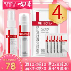 薇诺娜敏感肌肤舒敏特护套装保湿特护霜爽肤水面膜肌肤舒缓正品