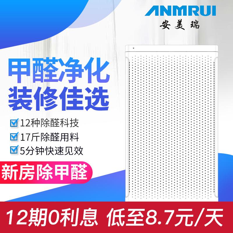 负离子空气净化器原理,安美瑞空气净化器强力型家月销量9件仅售4488.00元(安美瑞旗舰店)