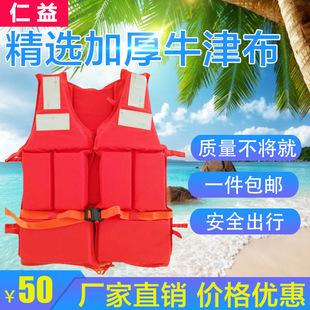 国标款优质400D成人救生衣船用钓鱼户外漂流游泳加厚背心马甲包邮