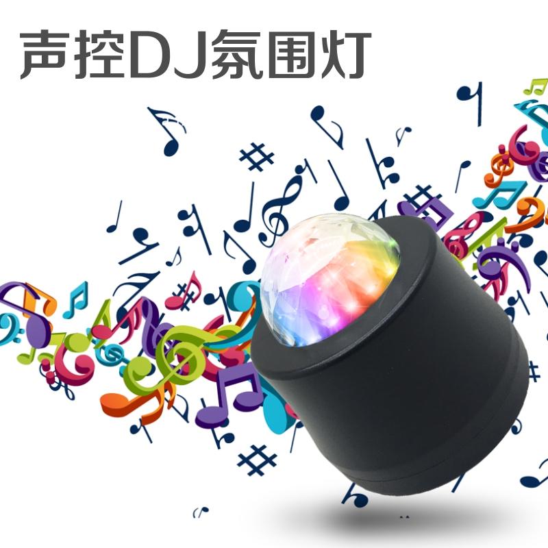 汽车DJ七彩灯车载音乐气氛围舞台节奏爆闪室内led装饰灯改装专用