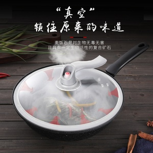 McCarthy 32CM Maifan Stone Vacuum Wok Less Oil Fume Non-stick Wok Household Gas Cooker Induction Cooker Universal