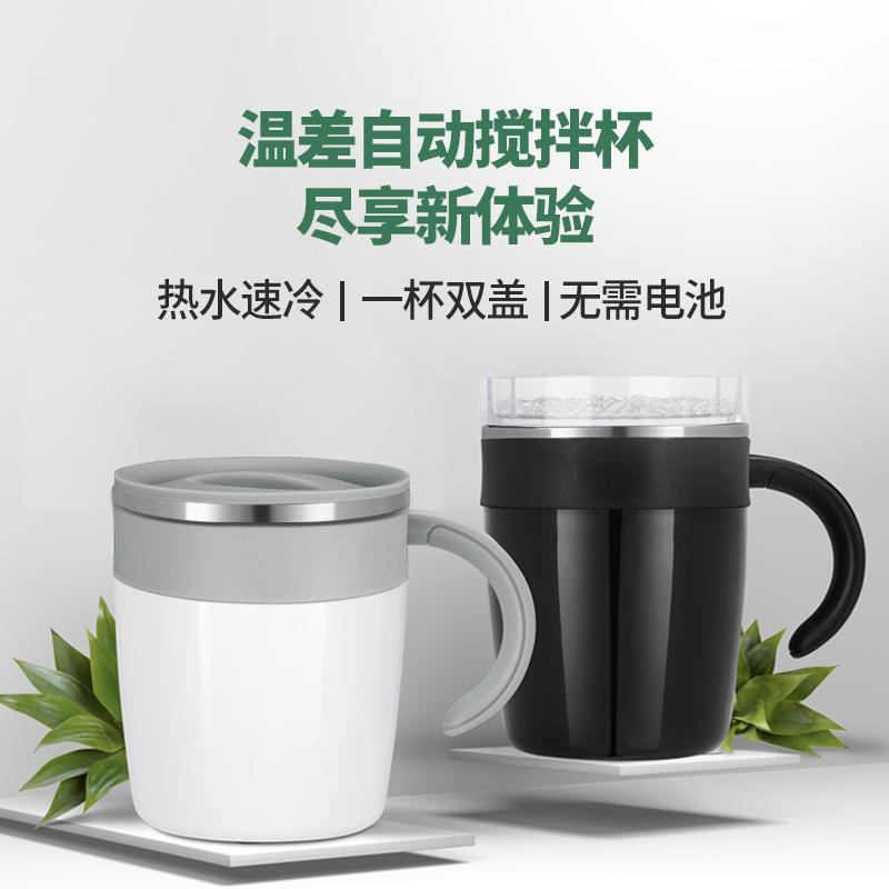 温差自动搅拌杯咖啡杯磁力不用电懒人水杯便携磁化杯子降温电动杯