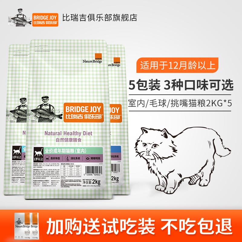 比瑞吉俱乐部挑嘴全价全期猫粮2kg*5袋成猫幼猫10kg20斤猫粮试吃