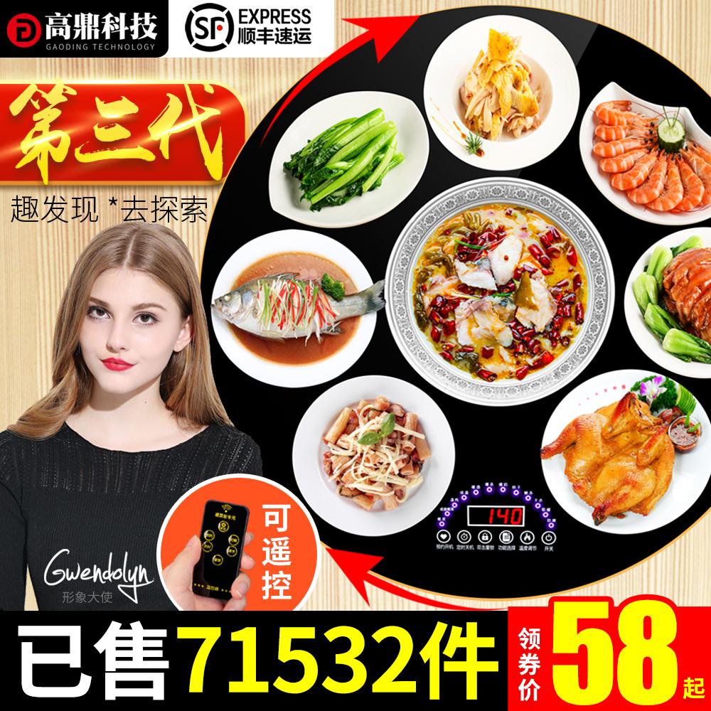 高鼎饭菜保温板热菜板暖菜宝热菜神器暖菜板家用智能多功能加热板图片