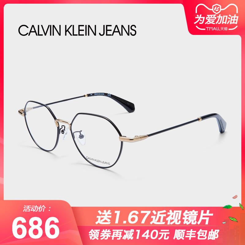CK正品 男女款复古优雅镜架文艺圆脸全框光学近视眼镜框CKJ173AF