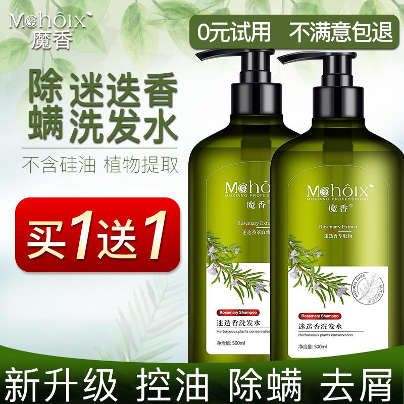 魔香除螨迷迭香洗发水女男护发素植物去螨虫控油去屑止痒套装正品