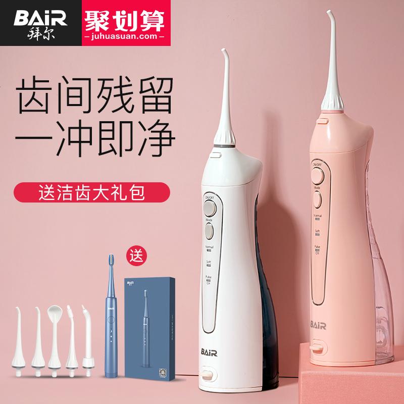 拜尔电动冲牙器便携式正畸洗牙器牙齿结石水牙线家用口腔清洁神器