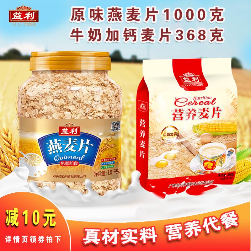 益利燕麦片免煮即食冲饮牛奶营养早餐代餐谷物原味燕麦片1000g罐