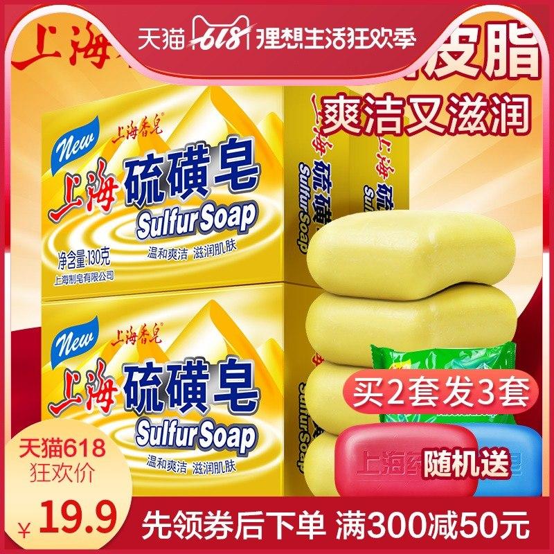 上海香皂 上海硫磺皂130g*4块 抑菌除螨洗脸皂 洗发洗头洗澡香皂