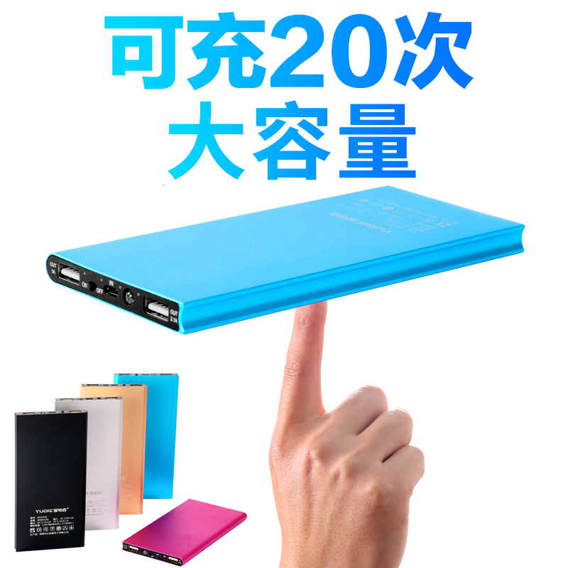点击查看商品:充电宝移动电源20000M大容量华为苹果x小米快充闪充超薄便携毫安