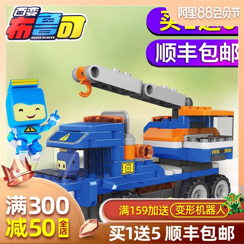葡萄积木百变布鲁可克小队儿童智力提升益智拼装玩具工程吊车男孩