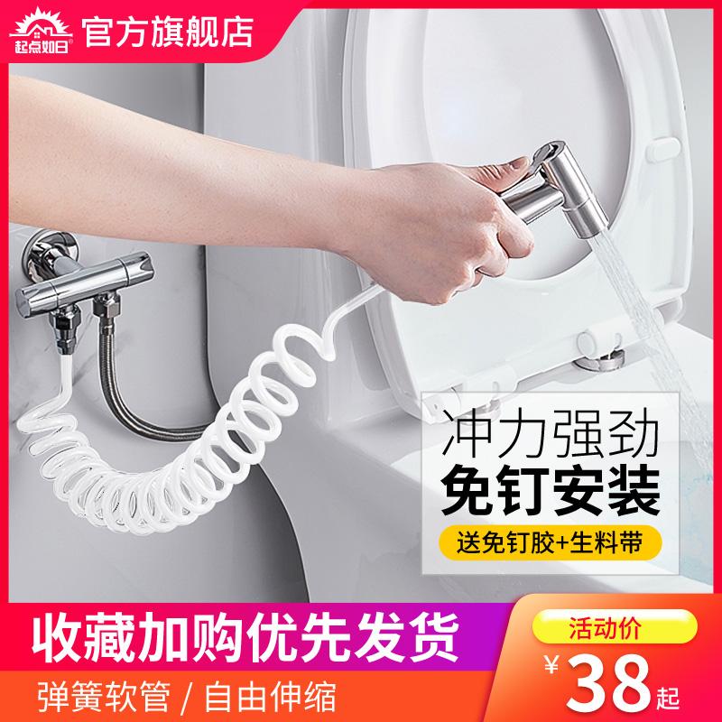 起点如日马桶喷枪水龙头妇洗器喷头卫生间水枪伴侣冲洗器家用高压