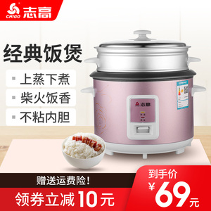 Chigo rice cooker 3 liter rice cooker household small 2-3-4 person non-stick pot liner automatic old-fashioned rice cooker