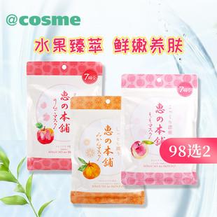 【跨境物流】cosme大赏惠之本铺水果面膜7片多种香型滋润保湿