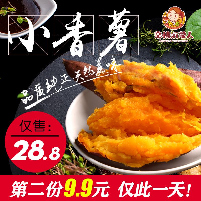 临沂小香薯新鲜番薯天目山小香薯迷你红薯富硒地瓜烤红薯板栗红薯