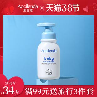 澳兰黛婴儿润肤乳补水保湿滋养天然秋冬新生宝宝儿童润肤霜身体乳