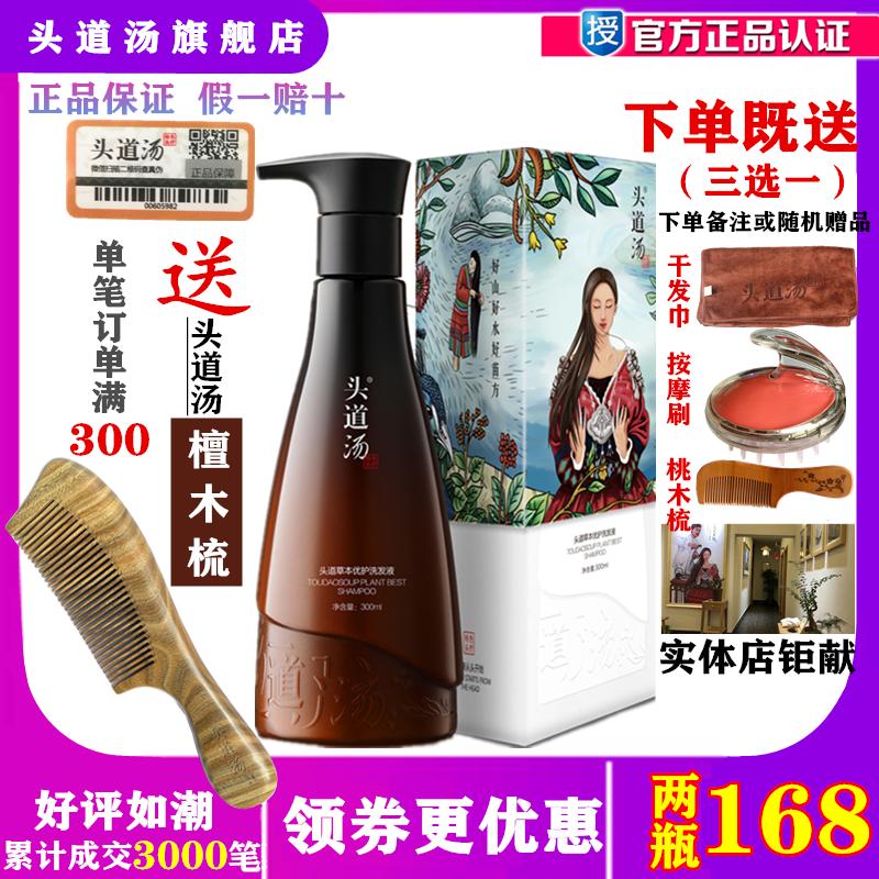 头道汤洗发水草本优护洗发液中草药苗家方去屑止痒防脱官网正品