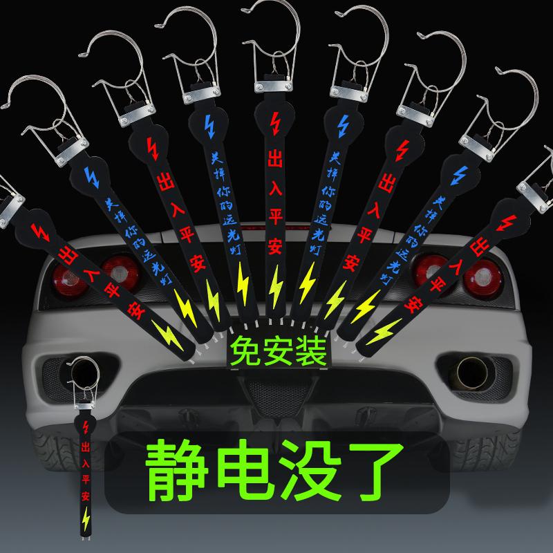汽车去除静电消除器车用防静电神器接地条悬挂拖地用品大全静电带