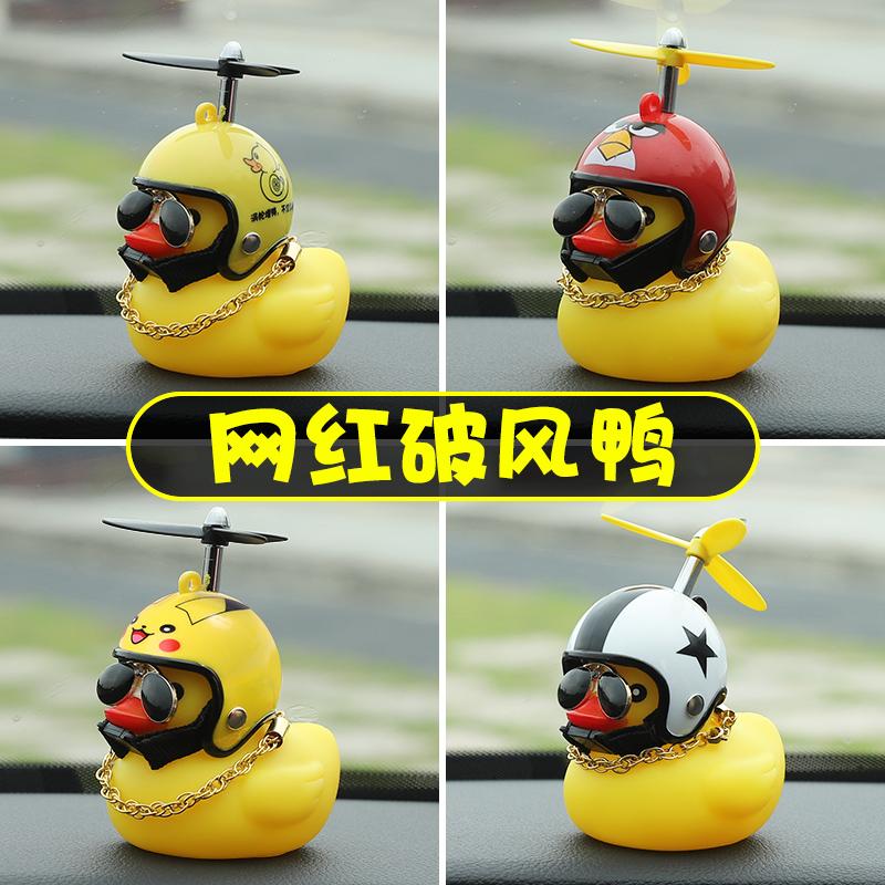 车载车外网红抖音同款鸭子车饰电瓶小黄鸭汽车车内车上装饰品摆件