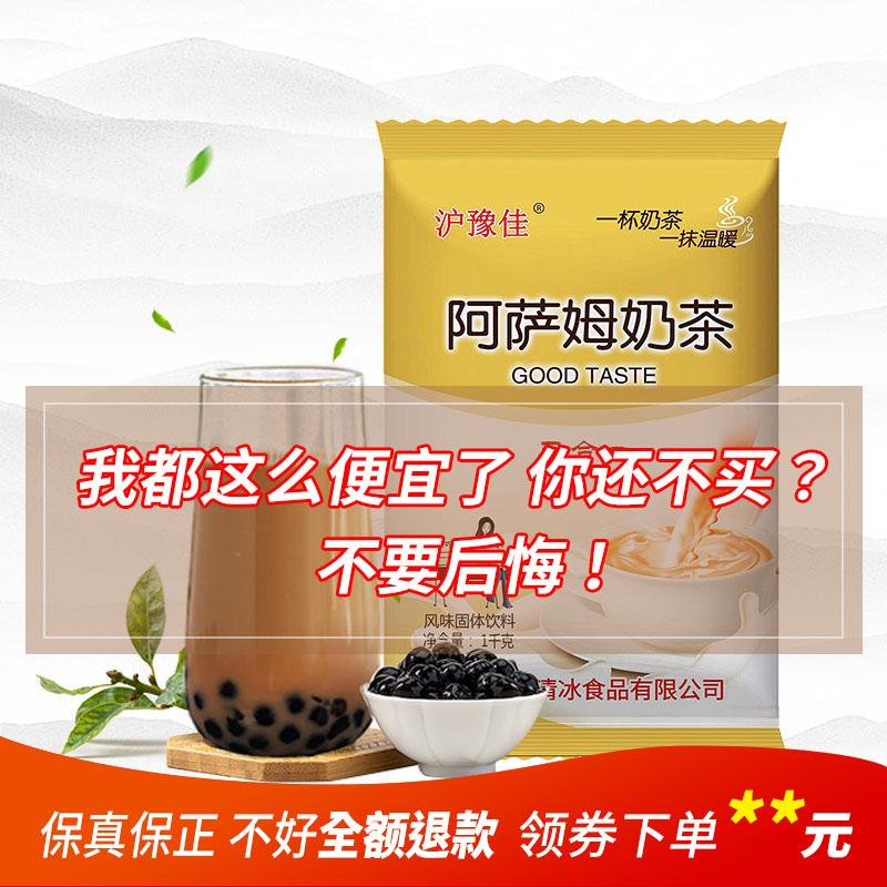 沪豫佳冲泡饮品珍珠阿萨姆原味奶茶店专用抹茶粉速溶原料配料袋装