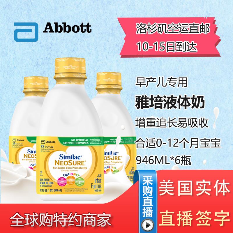 美国直邮代购雅培neosure早产儿低体重液体奶粉液态奶946ml*6瓶