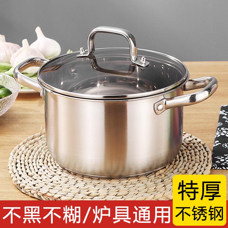 不锈钢汤锅家用燃气加厚煲汤锅电磁炉锅不粘煮粥锅奶瓶锅不锈钢锅