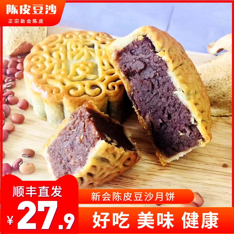 新会陈皮豆沙月饼散装广式多口味纯手工红豆沙正宗陈年广陈皮顺丰