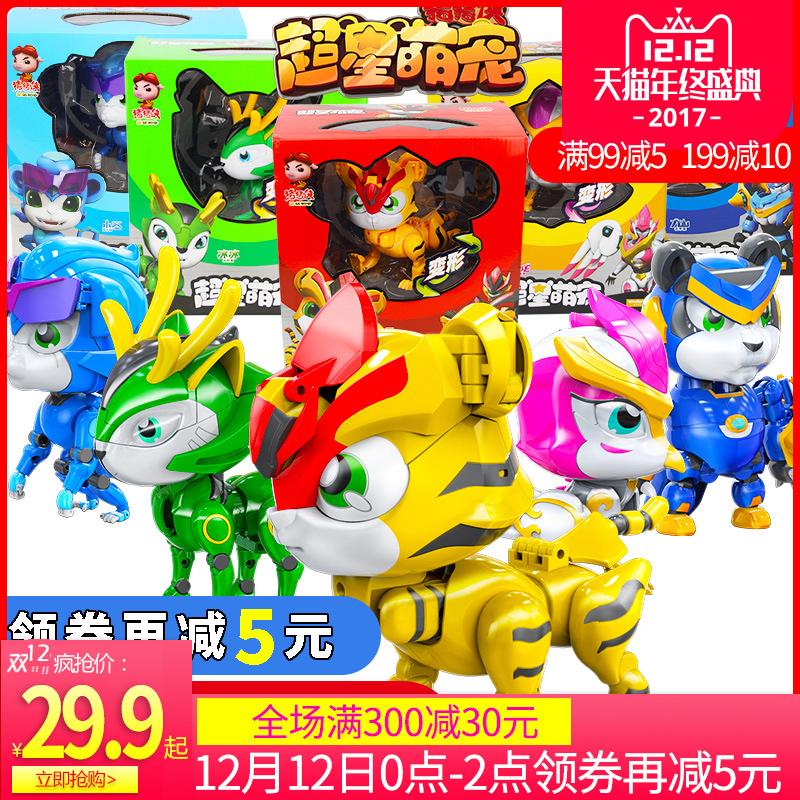猪猪侠玩具之超星超新萌宠3阿五变形机器人超星锁铁拳虎超级萌宠