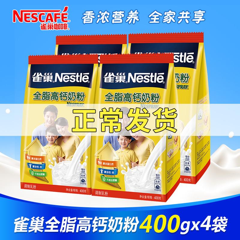 雀巢全脂高钙奶粉全家营养奶粉家庭量版装400g *4袋装