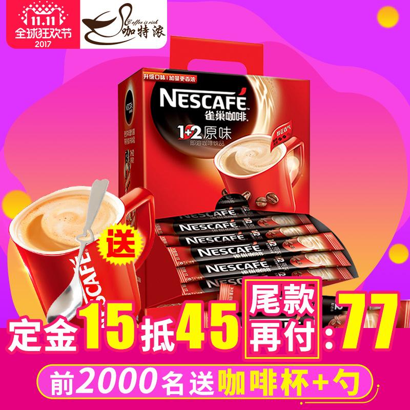 正品 雀巢 咖啡 原味 三合一 速溶 咖啡粉 新货
