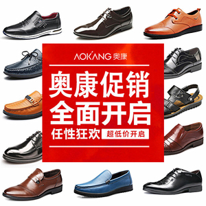 [Break code promotion] Aokang Men's Shoes Business Casual Leather Shoes Men's Tide Shoes First Layer Leather Leather Shoes Sandals
