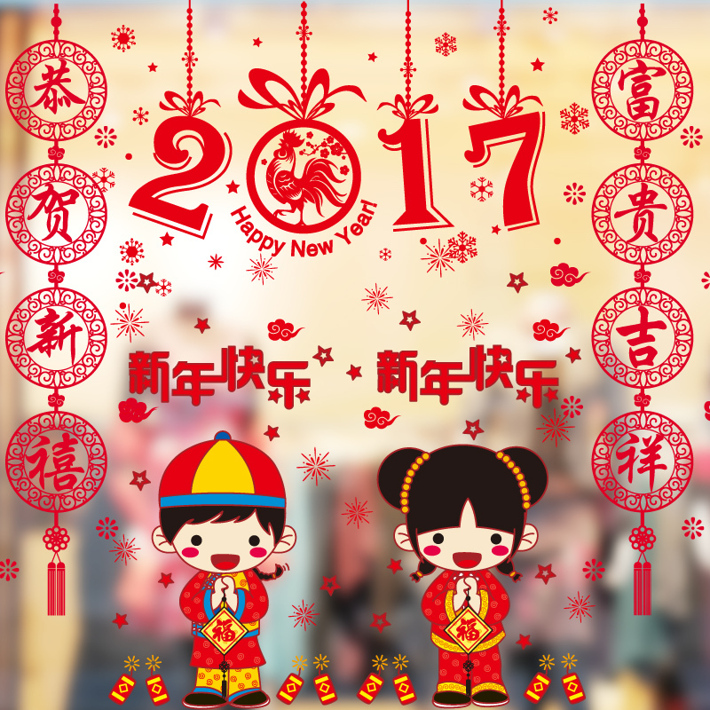 2017 happy new year chinese new year wall stickers glass for Chinese decorations