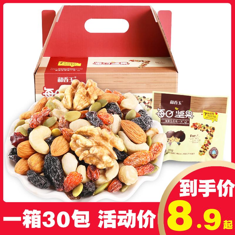 每日坚果30包孕妇成人混合坚果干果仁小包装零食组合大礼包礼盒