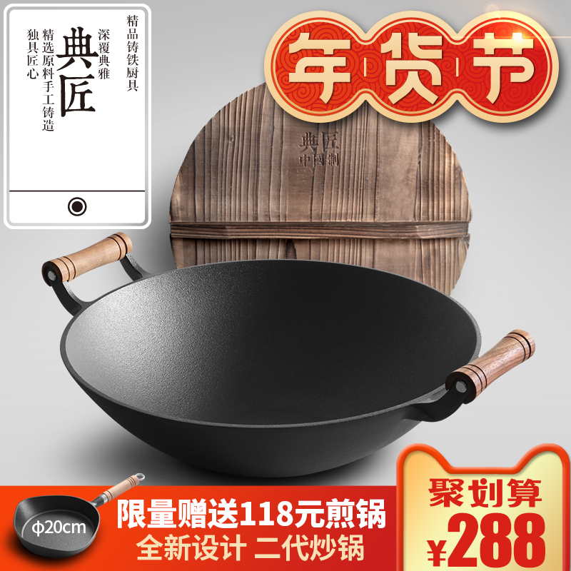 典匠铸铁炒锅无涂层双耳加厚生铁锅36cm老式家用铸铁锅不粘炒菜锅