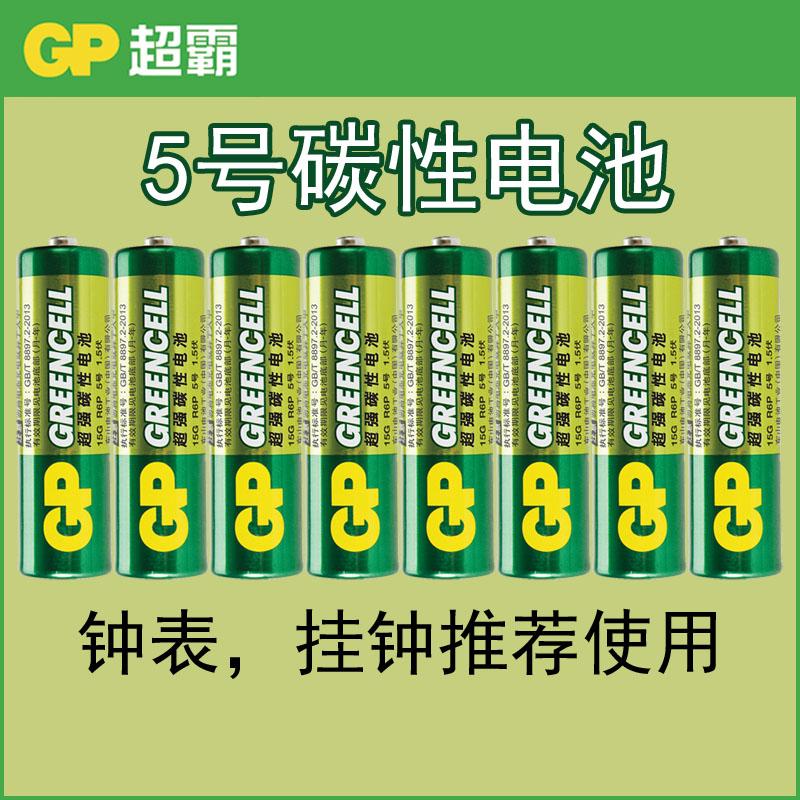 超霸碳性电池5号挂钟用炭五号闹钟家用玩具普通5号干电池钟表专用