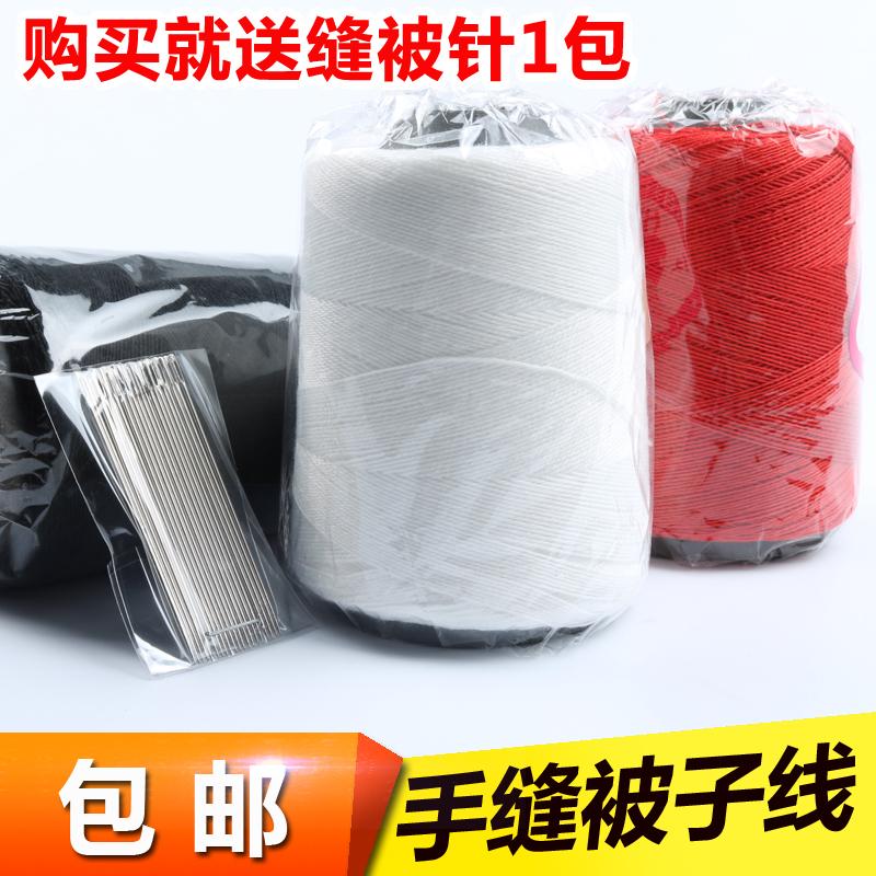 家用手工线白色粗线包邮手缝针线涤纶手工缝衣被子线棉被缝纫线