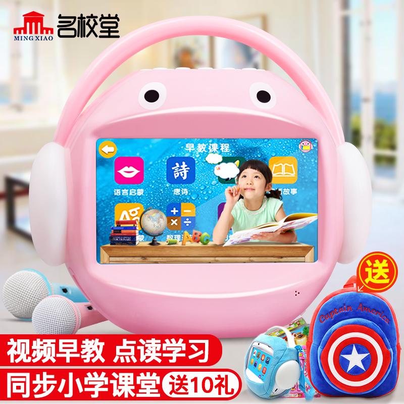 名校堂儿童早教机r5r7触屏wifi学习机卡拉OK唱歌机0-3-6岁点读机