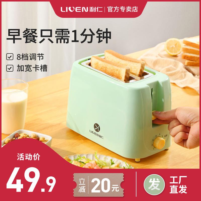 利仁烤面包片机家用多功能早餐机小型多士炉全自动双面煎烤吐司机满69元减20元