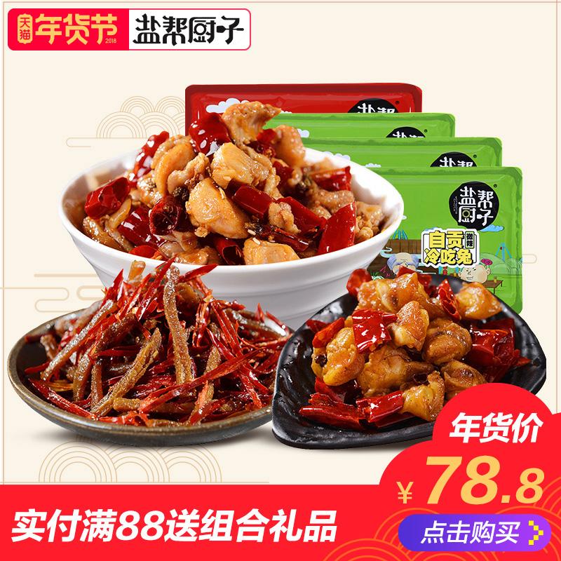 盐帮厨子休闲小吃四川特产零食大礼包现做自贡川味肉类美食660g