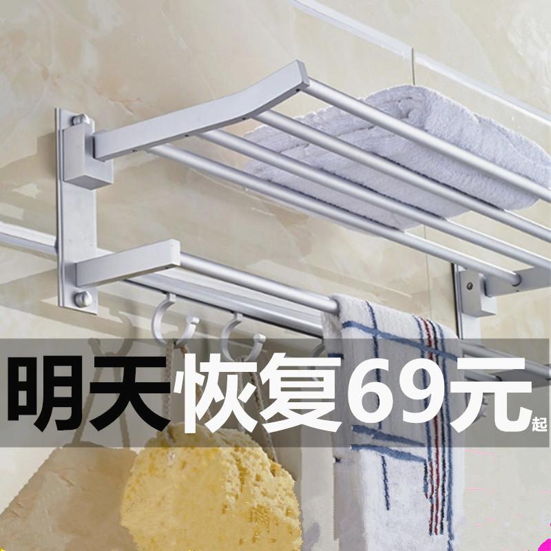 可折叠免打孔太空铝浴室壁挂件卫浴浴巾架卫生间置物厕所毛巾收纳