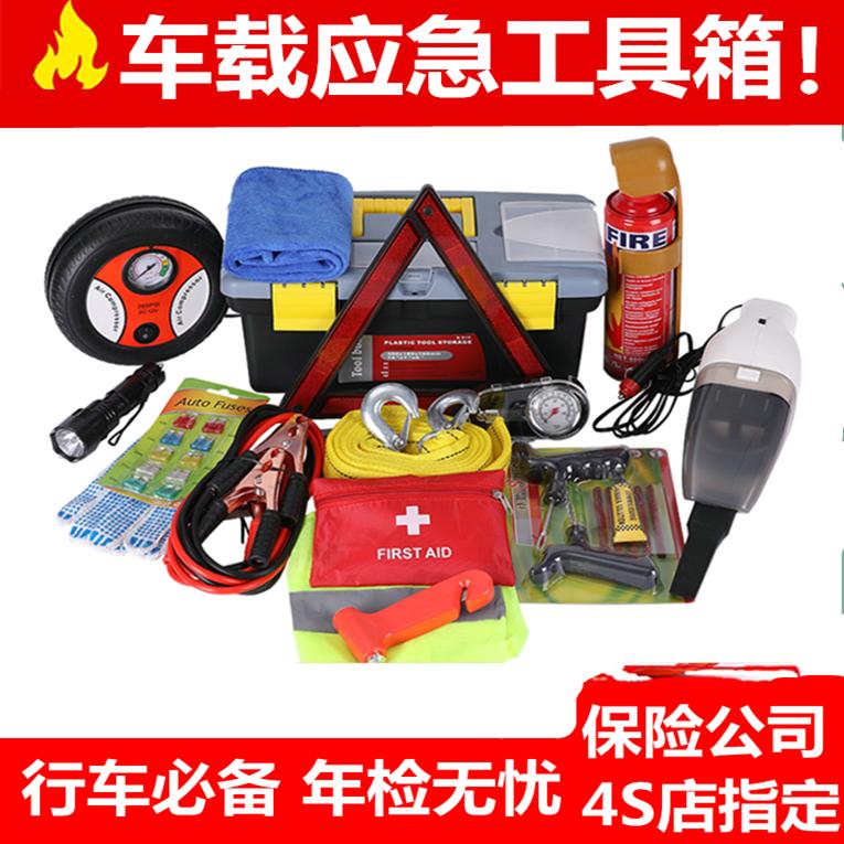 车载应急工具箱搭火线灭火器充气泵套装小汽车用便携多功能急救包