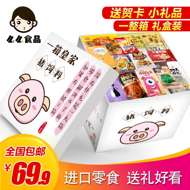 零食大礼包组合整箱超大混装网红小吃孕妇休闲食品猪饲料成人款