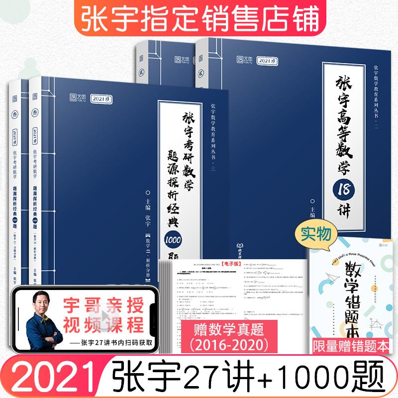 【现货速发】2021考研数学二 张宇高数18讲+线代9讲+1000题 张宇高数?