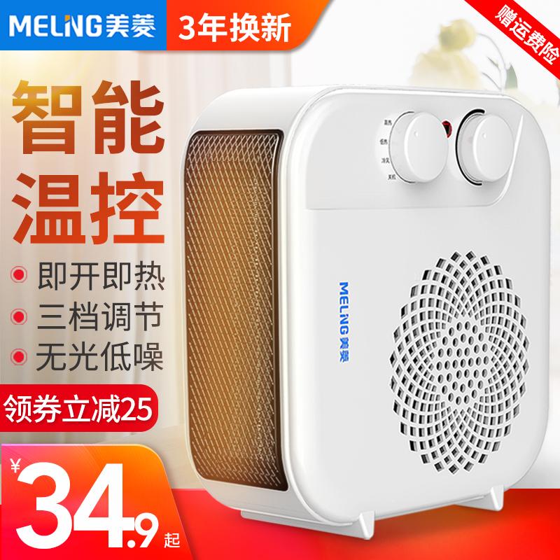美菱取暖器迷你暖风机电暖气小太阳家用节能浴室小型速热风电暖器