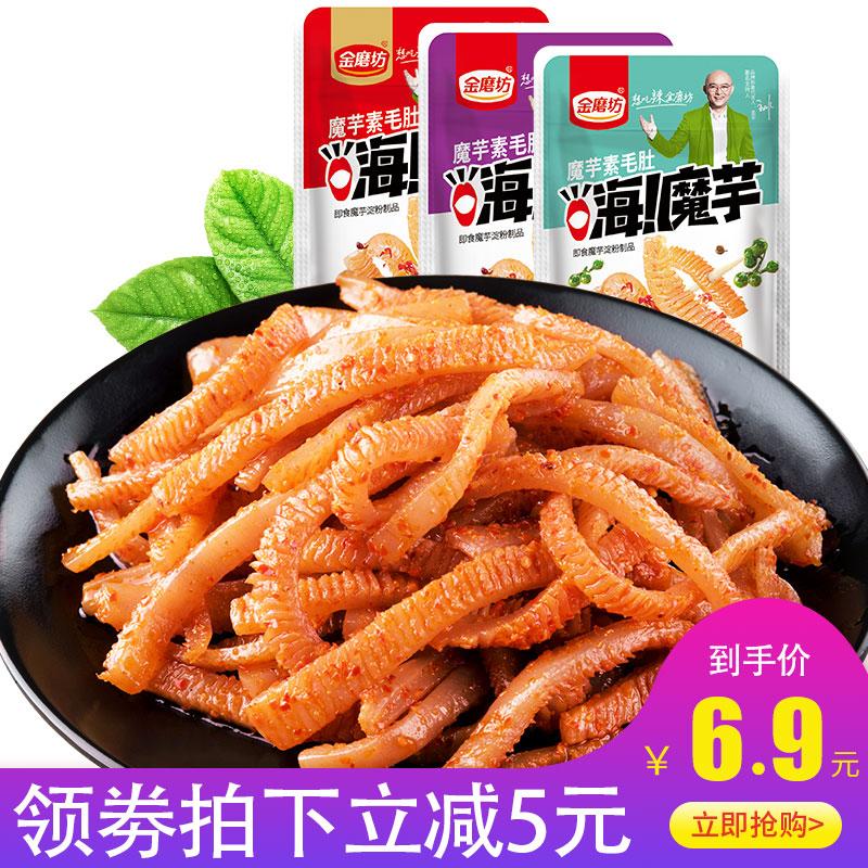 金磨坊嗨魔芋爽40包辣条香辣魔芋丝素毛肚麻辣老坛酸菜小吃零食品