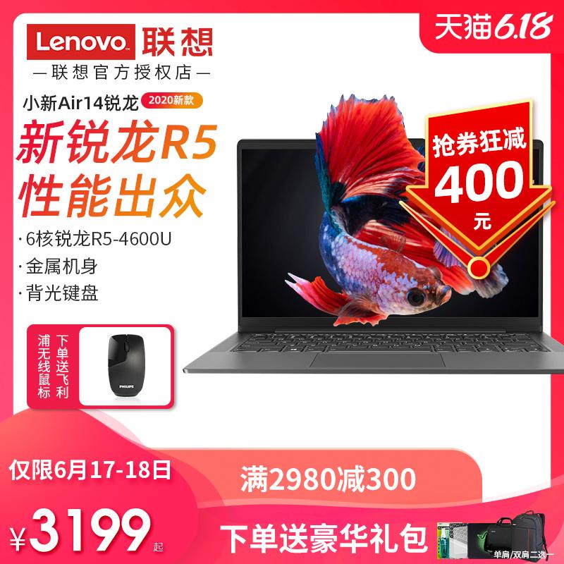 联想小新AIR14 2020锐龙R5-4600轻薄便携学生6核笔记本电脑游戏本办公官方旗舰店小新Air14